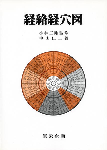 東洋医学講座 別巻2<経絡経穴図>