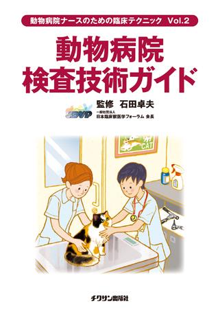 動物病院検査技術ガイド