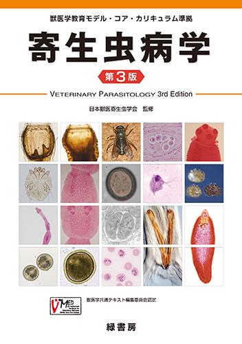 寄生虫病学 第3版