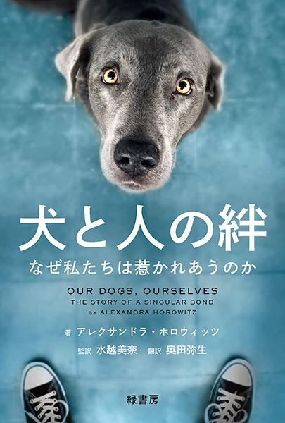 犬と人の絆