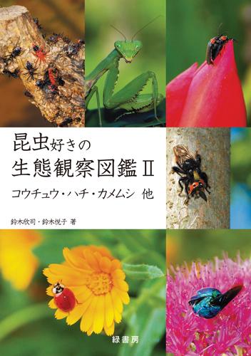 昆虫好きの生態観察図鑑2 コウチュウ・ハチ・カメムシ 他