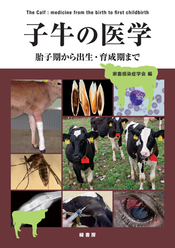 子牛の医学