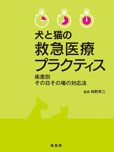 犬と猫の救急医療プラクティス