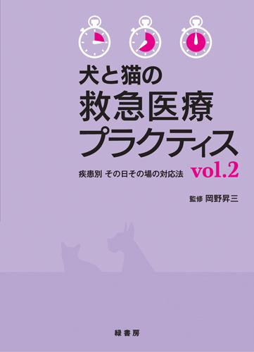 犬と猫の救急医療プラクティスvol.2