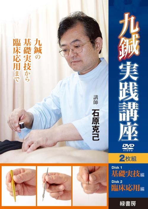 九鍼実践講座(DVD)