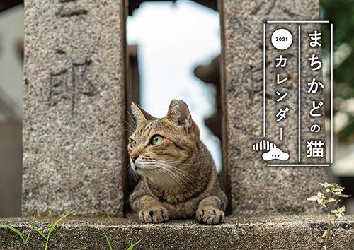 まちかどの猫カレンダー2021(壁掛け)