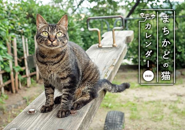 まちかどの猫カレンダー2022(壁掛け)