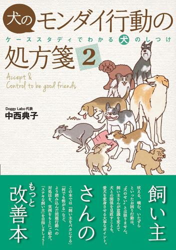 犬のモンダイ行動の処方箋 2