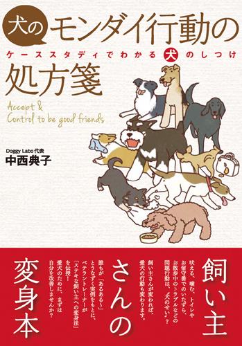 犬のモンダイ行動の処方箋