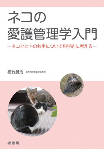 ネコの愛護管理学入門