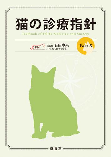 猫の診療指針 Part3