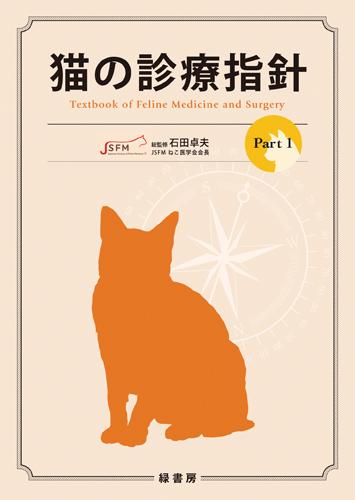猫の診療指針 Part1