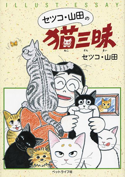 セツコ・山田の猫三昧 第1巻