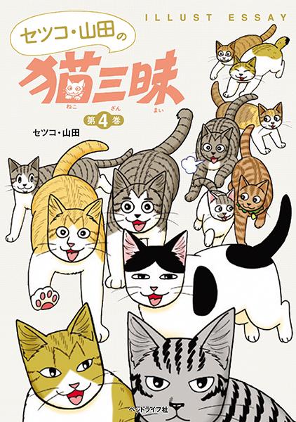 セツコ・山田の猫三昧 第4巻