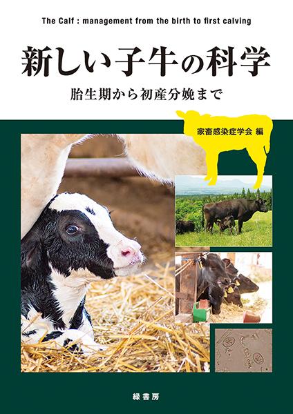 新しい子牛の科学