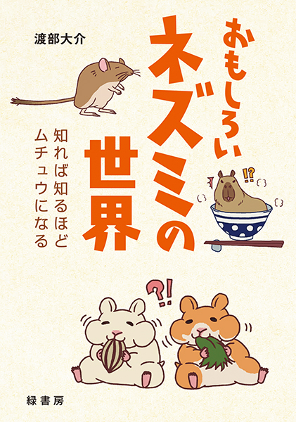 おもしろいネズミの世界