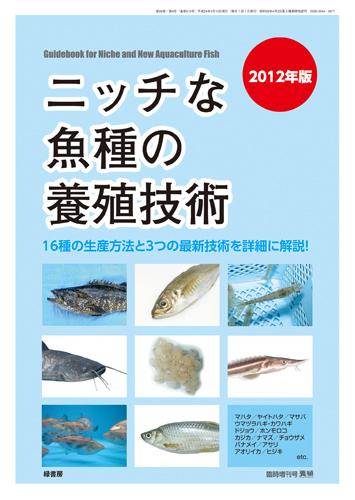 ニッチな魚種の養殖技術