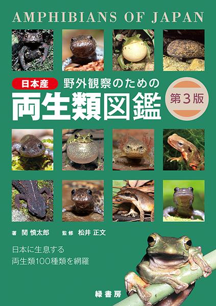 野外観察のための日本産両生類図鑑 第3版