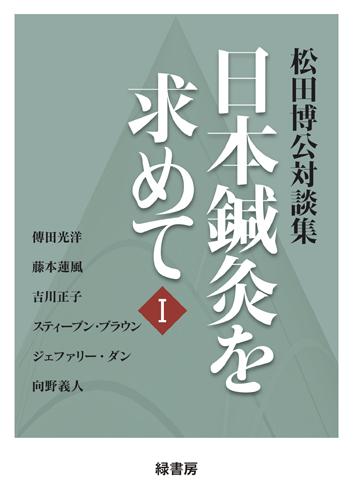 日本鍼灸を求めて1