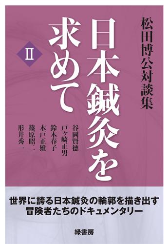 日本鍼灸を求めて2