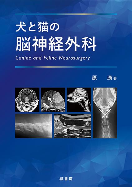 犬と猫の脳神経外科