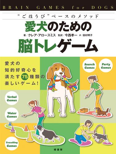 愛犬のための脳トレゲーム
