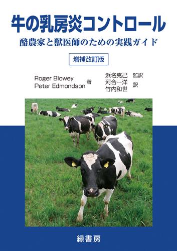 牛の乳房炎コントロール 増補改訂版