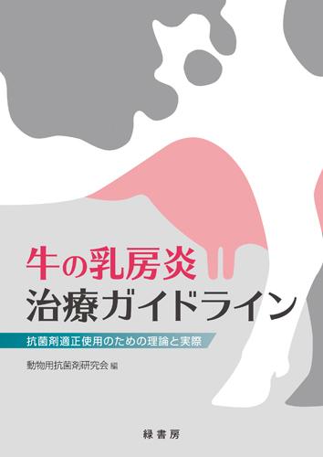 牛の乳房炎治療ガイドライン