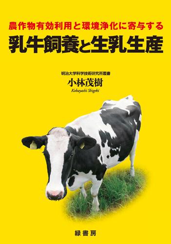 乳牛飼養と生乳生産