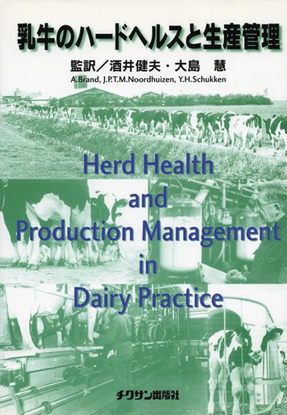 乳牛のハードヘルスと生産管理