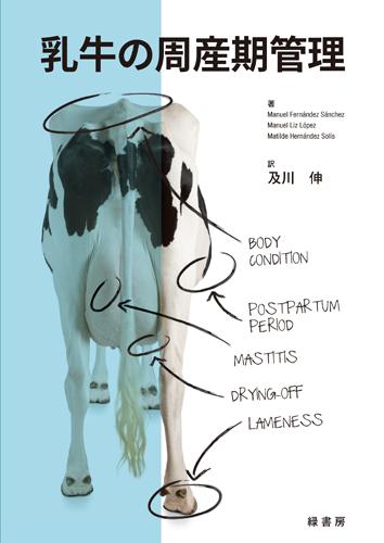乳牛の周産期管理