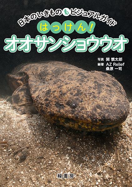 日本のいきものビジュアルガイド はっけん! オオサンショウウオ