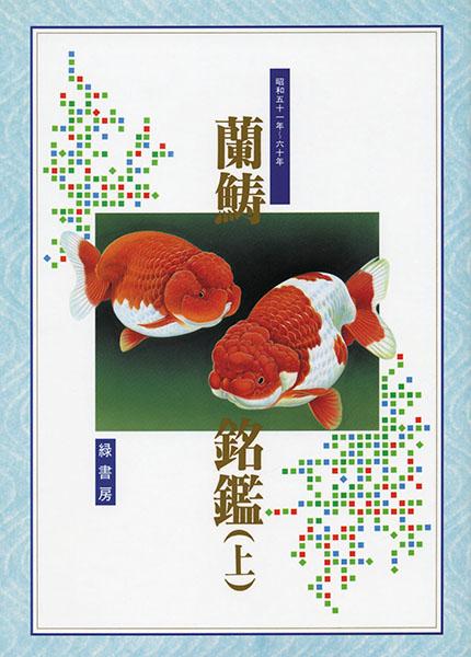 蘭ちゅう銘鑑 (上)
