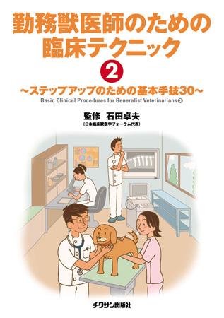 勤務獣医師のための臨床テクニック2