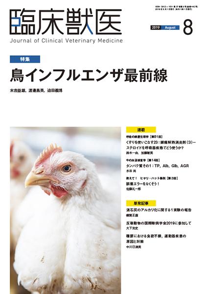 臨床獣医 2019年8月号