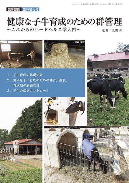 健康な子牛育成のための群管理 ~これからのハードヘルス学入門~