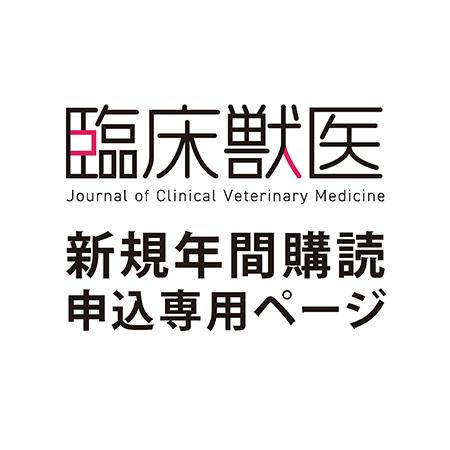 【年間購読申込】 月刊『臨床獣医』 年間購読