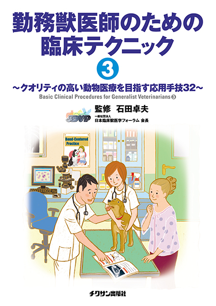 勤務獣医師のための臨床テクニック3