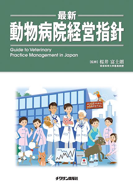 最新・動物病院経営指針