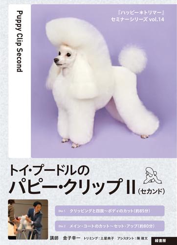 トイ・プードルのパピー・クリップ セカンド(DVD)