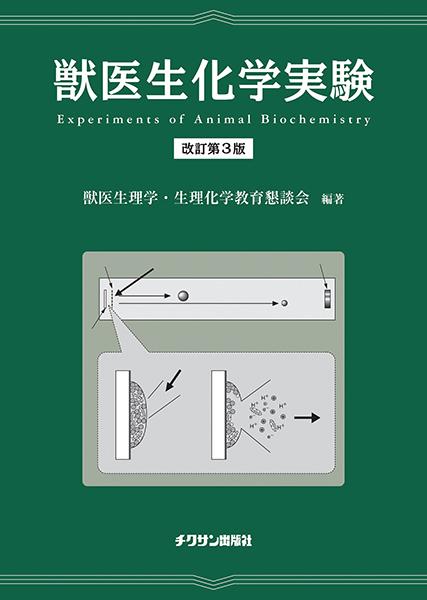 獣医生化学実験 改訂第3版