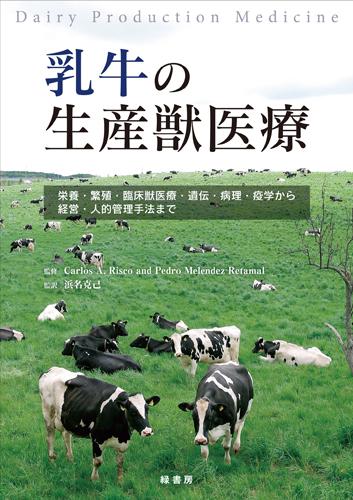 乳牛の生産獣医療