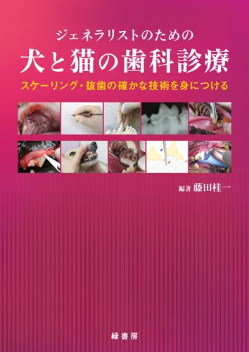 ジェネラリストのための犬と猫の歯科診療