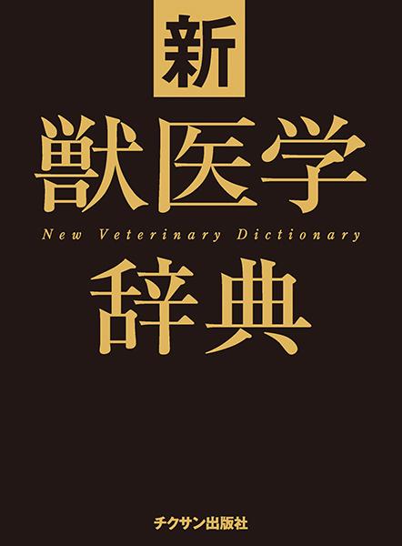新獣医学辞典