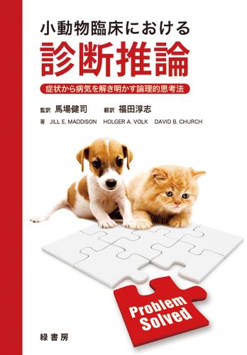 小動物臨床における診断推論