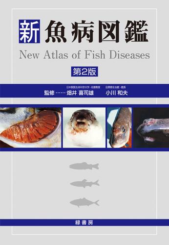 新魚病図鑑 第2版