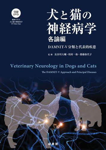 犬と猫の神経病学 各論編