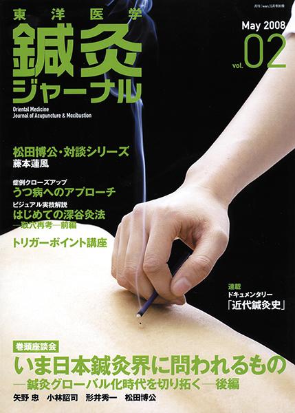 鍼灸ジャーナルvol.2(2008年5月号)