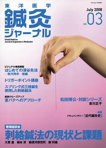 鍼灸ジャーナルvol.3(2008年7月号)