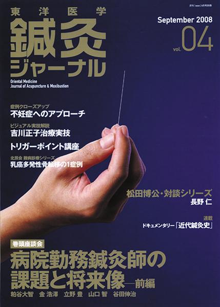 鍼灸ジャーナルvol.4(2008年9月号)